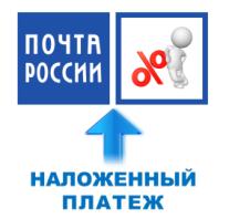 Сколько берет почта россии за наложенный платеж
