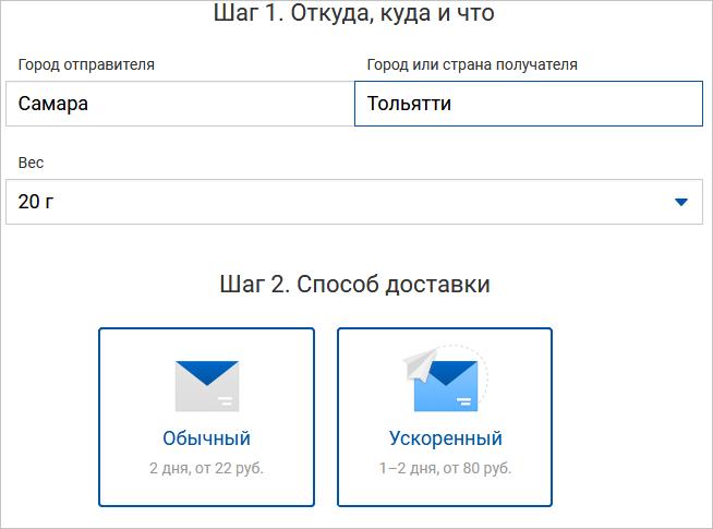 При отказе от посылки наложенным платежом на почте россии